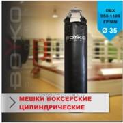 Мешок боксерский Boyko из ткани ПВХ с узлом крепления на 4 цепях 90х35, 20-35 фото