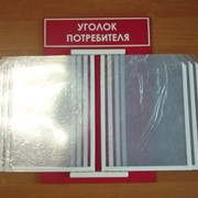 "Стенд - книга ""Уголок покупателя"" любой цвет р-р 30*45 см на 7 А4 фото"