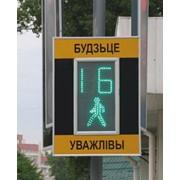 Светофоры светодиодные пешеходные фото