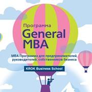 Презентация программы General MBA фото