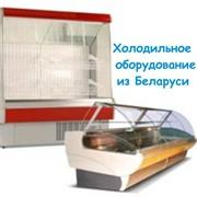 Витрины холодильные фото