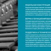 Угловой транспортер. фото