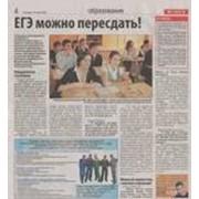 Реклама в газете фото