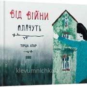 Збірка віршів Від війни плачуть фото