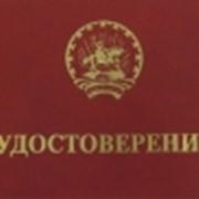 Удостоверения фото