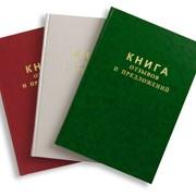 Книга отзывов и предложений, Код товара [9646] фото