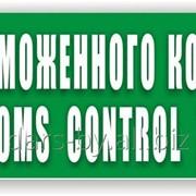 Табличка Зона таможенного контроля фото