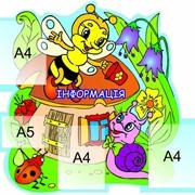 Информационные стенды для детских садов фото