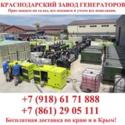 Аренда Электро генераторов от 1 до 5000 кВт  фото