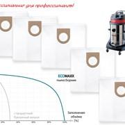 Мешки-пылесборники для пылесосов STARMIX GS 2078 PZ; GS 3078 PZ фото