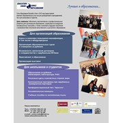 Приглашаем студентов пройти подготовительные курсы английского языка в Австрии! фото