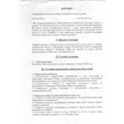 Подготовка и регистрация договоров фото