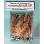 Перемычки дроссельные сталемедные ДМС, ММС, ЭМС фото