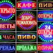 Светодиодные таблички логотипы фото