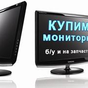 Купуємо монітори бу та неробочі монітори на запчастини. фото
