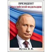 """Грамота А4 пр. """"Путин В.В.""""., 6000152 фото"""