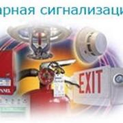 Пожарная безопасность, Пожарная сигнализация,Oповещение о пожаре, Пожаротушение, Дымоудаление,Огнезащита,Молниезащита, Электроизмерения фото