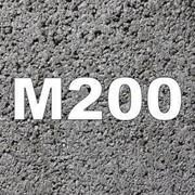 Бетон М200 П3 В15 С12/15 фото