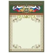 Грамота А4 символика России., , (25шт)., 00039 фото