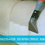 Химчистка мебели на дому. Симферополь фото