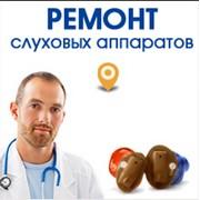 Ремонт слуховых аппаратов фото