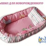 Гнездо для новорожденного малыша. Ассортимент. фото