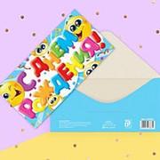 Конверт для денег «С Днём Рождения», смайлы фото