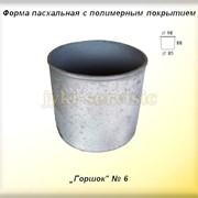 Форма пасхальная с полимерным покрытием Горшок 6 фото
