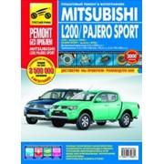 Руководство по ремонту Mitsubishi L200/Pajero Sport фото