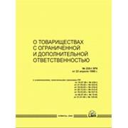 Закон РК о товариществах с ограниченной и дополнительной ответственностью фото