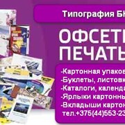 Печать буклетов листовок флаеров фото