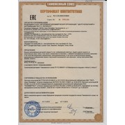 Сертификаты и другие документы для экспорта в Таможенный союз. фото