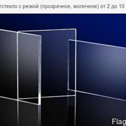 Акриловое стекло (Оргстекло (органическое)) 2-8 мм. Размеры листов: 2х3, 1,5х2 м. Доставка по Всей Республике. фото