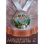 Медаль Годовщина свадьбы 60 лет (металл) фото
