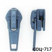Бегунок обувной №7 для спиральной молнии, Код: СОЦ-717 фото