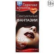 """Горячие купоны """"Сексуальные фантазии"""" фото"""