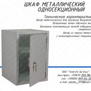 Шкаф металлический для документов фото