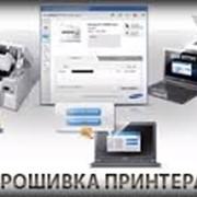 Прошивка принтеров в Могилеве фото