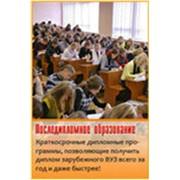 Последипломное образование за рубежом фото