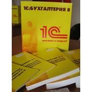 Автоматические торговые системы, 1С:Бухгалтерии 8 для Казахстана ПРОФ фото