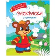 """Раскраска """"Для маленьких художников - Мишка"""", ф. А4, 8 л., (Спейс) фото"""