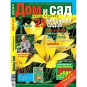 Журнал «Дом и сад» фото