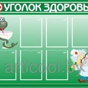 Школьный стенд УГОЛОК ЗДОРОВЬЯ фото