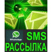 SMS и WhatsApp рассылки фото