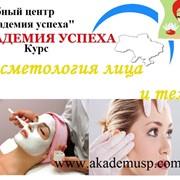 Курсы Косметология лица и тела в Симферополе фото