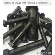 Болты с шестигранной головкой черные ГОСТ 7798-70 фото