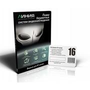 Софт Линия IP 16 для камер видеонаблюдения фото
