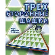 Шашки игровые трехсторонние фото