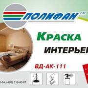 Полифан-эконом краска Белая ВД-АК-111 фото