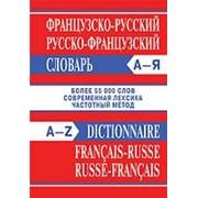 Французско-русский, русско-французский словарь. Более 55000 слов. Современная лексика. Частотный метод фото